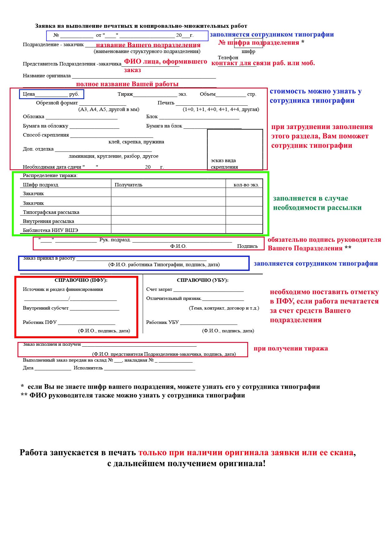 Образец заявки на конкурс выполнения работ